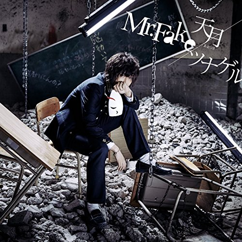 天月~あまつき / Mr.Fake/ツナゲル[DVD付初回限定盤A]