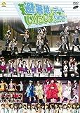 Hello!Project 2008 Summer ワンダフルハーツ公演 避暑地でデートいたしまSHOW [DVD]