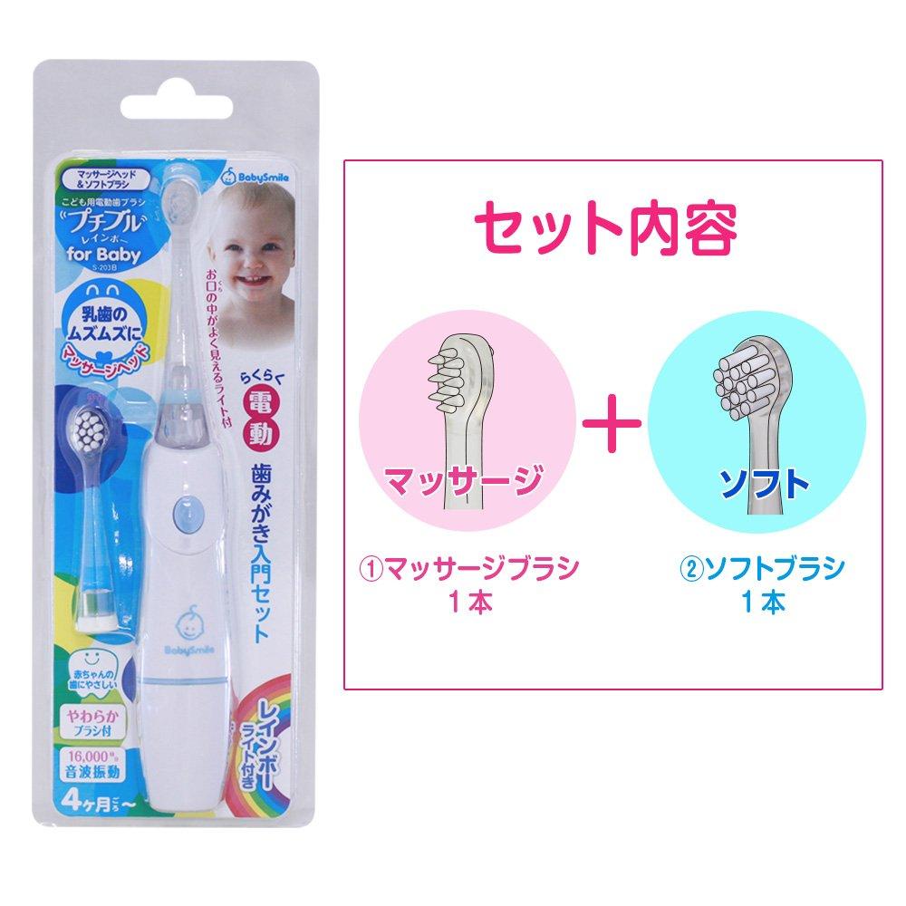 5位 シースター ベビースマイル こども用電動歯ブラシ プチブルレインボー for Baby ブルー S-203B