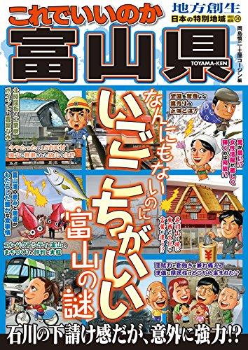 日本の特別地域 特別編集74 これでいいのか富山県 (地域批評シリーズ)