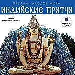 Indiyskiye pritchi: Pritchi narodov mira | Dmytro Strelbytskyy