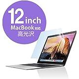 エレコム 液晶保護フィルム macbook 12インチ 光沢 指紋防止 EF-MB12FLFANG