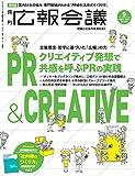 広報会議2017年9月号 クリエイティブ発想で共感を呼ぶPRの実践