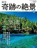 週刊奇跡の絶景 Miracle Planet 2017年28号 九寨溝 中国【雑誌】