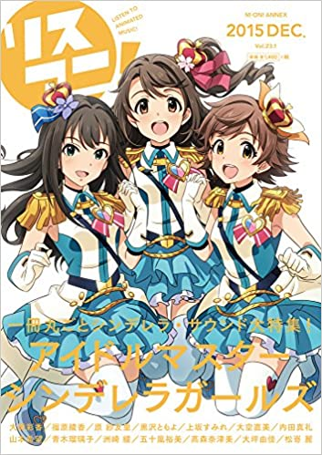 リスアニ! Vol.23.1 「アイドル...