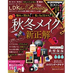 LDK the Beauty mini 表紙画像