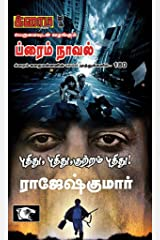 Pudhidhu Pudhidhu Kutram Pudhidhu (Crime Novel) (Tamil Edition) Kindle Edition