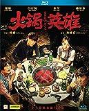 Chongqing Hot Pot 火煱英雄 (2016) (Region A Blu-ray) (English Subtitled)