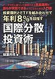 投資信託とETFを組み合わせて年利8%を目指す国際分散投資術 ~データ分析に基づいた根拠のある資産運用を誰もが実践できるようになるための入門書~