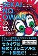 SEKAI NO OWARIの世界―カリスマバンドの神話空間を探る―