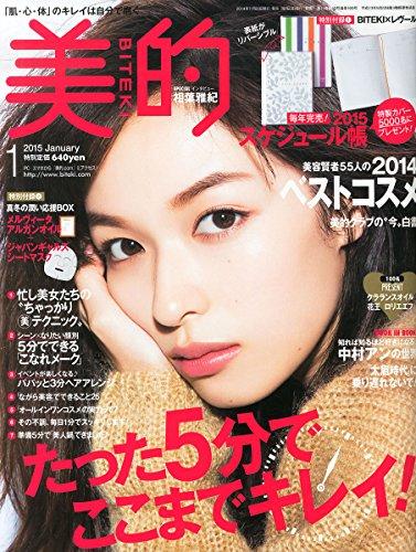 美的 2015年 01月号 [雑誌]