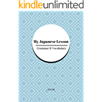 My Japanese Lesson  Grammar and  Vocabulary My Japanese sereis (TMBunko) (Japanese Edition)