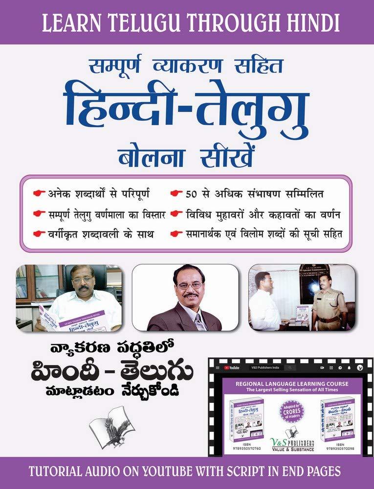Learn Telugu Through Hindi