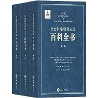 社会科学研究方法百科全书(套装共3册)