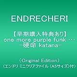 【早期購入特典あり】one more purple funk... -硬命 katana- (Original Edition)(エンドリ ミニクリアファイル (A5サイズ)付)