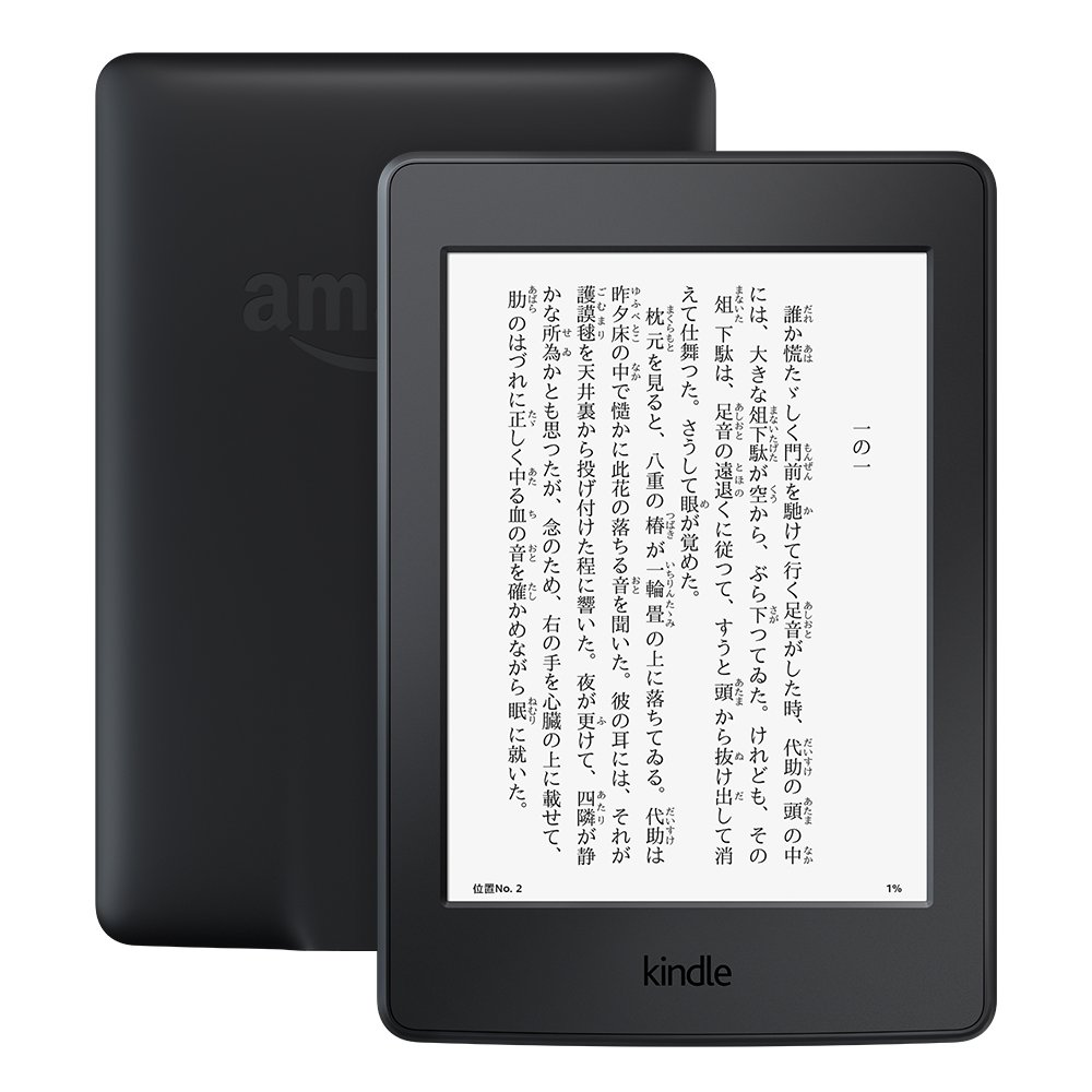 【25%OFF】Kindle Paperwhite