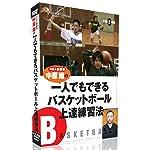 NBA解説者 中原雄の一人でもできるバスケットボール上達練習法 [DVD]6ヶ月限定メールサポート付き