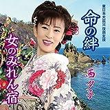 Nishi Yuko - Inochi No Kizuna [Japan CD] DWRZ-16011