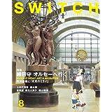 SWITCH 2018年8月号 小さい表紙画像