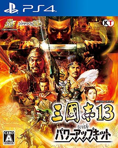 三國志13 with パワーアップキット - PS4
