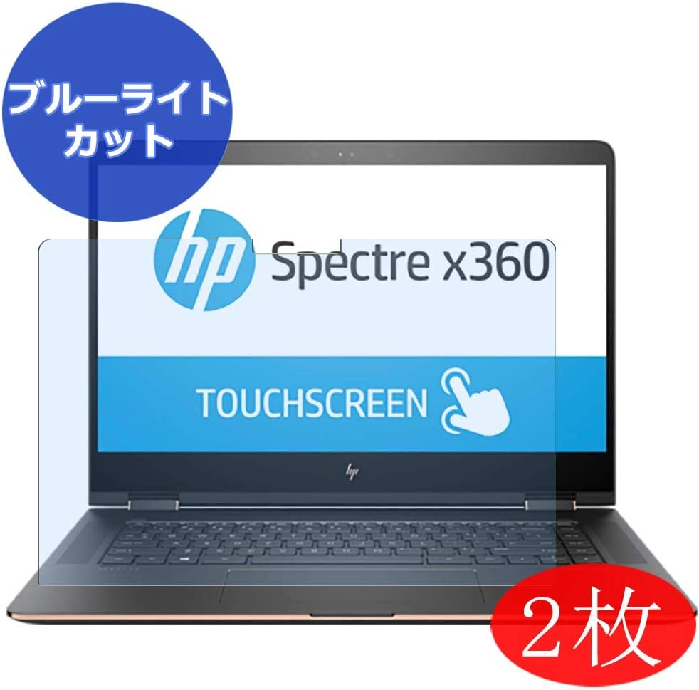 """【2 Pack】 Synvy Anti Blue Light Screen Protector for HP Spectre x360 15-bl100 / bl112dx / bl152nr / bl101na / bl100nx 15.6"""" Screen Film Protective Protectors [Not Tempered Glass]"""