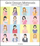 Girls' Design Materials 女性のためのイラスト盛りだくさん素材集