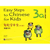 Easy Steps to Chinese for Kids vol.3A - Word Cards