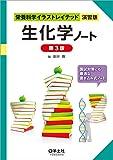 生化学ノート 第3版 (栄養科学イラストレイテッド[演習版])
