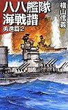 八八艦隊海戦譜 - 勇進篇2 (C・NOVELS)
