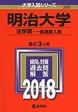 明治大学(法学部−一般選抜入試) (2018年版大学入試シリーズ)