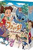 スティッチ!~ずっと最高のトモダチ~ BOX2 [DVD]