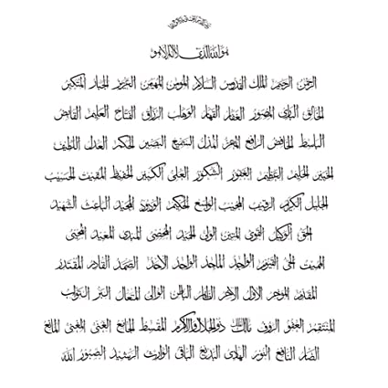 Amazon The 99 Names Of Allah God Lord Islamic Sticker Muslim