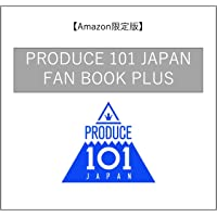 【Amazon.co.jp 限定】PRODUCE 101 JAPAN FAN BOOK PLUS (仮) Amazon限定カバーVer. (ヨシモトブックス)