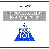 【Amazon.co.jp 限定】PRODUCE 101 JAPAN FAN BOOK PLUS (仮) Amazon限定カバーVer. (ヨシモトブックス)