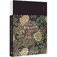 舞动的自然:威廉·莫里斯的经典纹样(99博物艺术志)