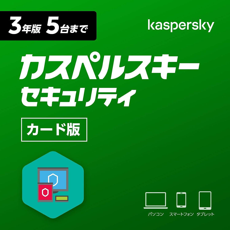カスペルスキー セキュリティ