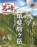日本の名峰 DVD付きマガジン 11号 (甲斐駒ケ岳) [分冊百科] (DVD付)