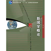 新闻与传播学系列教材(新世纪版):新闻学概论(第六版)