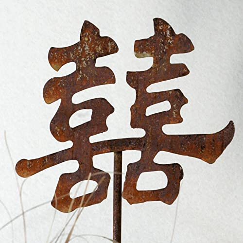 Amazon asian metal chinese garden art stake double happiness asian metal chinese garden art stake double happiness wedding decor junglespirit Images