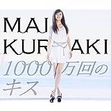 1000万回のキス(初回限定盤)(SPECIAL PHOTO BOOK付)