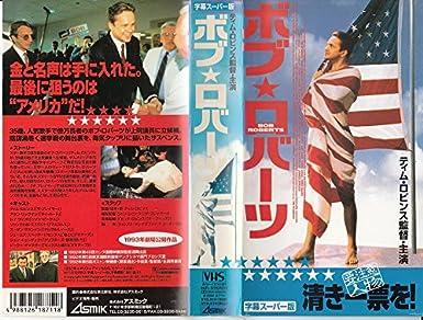 Amazon.co.jp: ボブ・ロバーツ(...