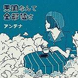 Antena - Tengoku Nante Zenbu Uso Sa [Japan CD] TECB-1003