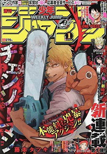 週刊少年ジャンプ 最新号 表紙画像
