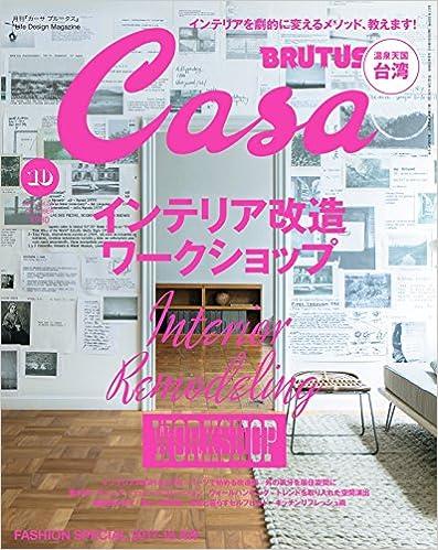 Casa BRUTUS (カーサ ブルータス) 2017年10月号