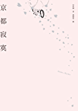 京都 寂寞 (Traditional Chinese Edition)