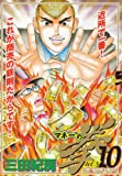 マネーの拳 10 (ビッグコミックス)