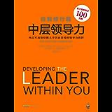 中层领导力:自我修行篇(一切成败皆系领导力,领导力源于持续不断的自我成长)