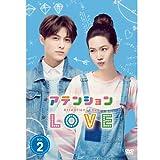 アテンションLOVE DVD-BOX2 (イベント参加券封入)