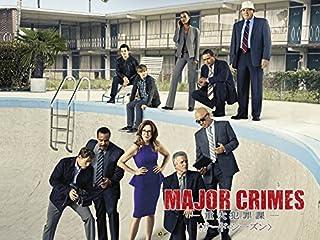MAJOR CRIMES 〜重大犯罪課 シーズン3