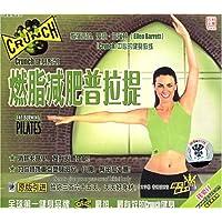 燃脂减肥普拉提(VCD)